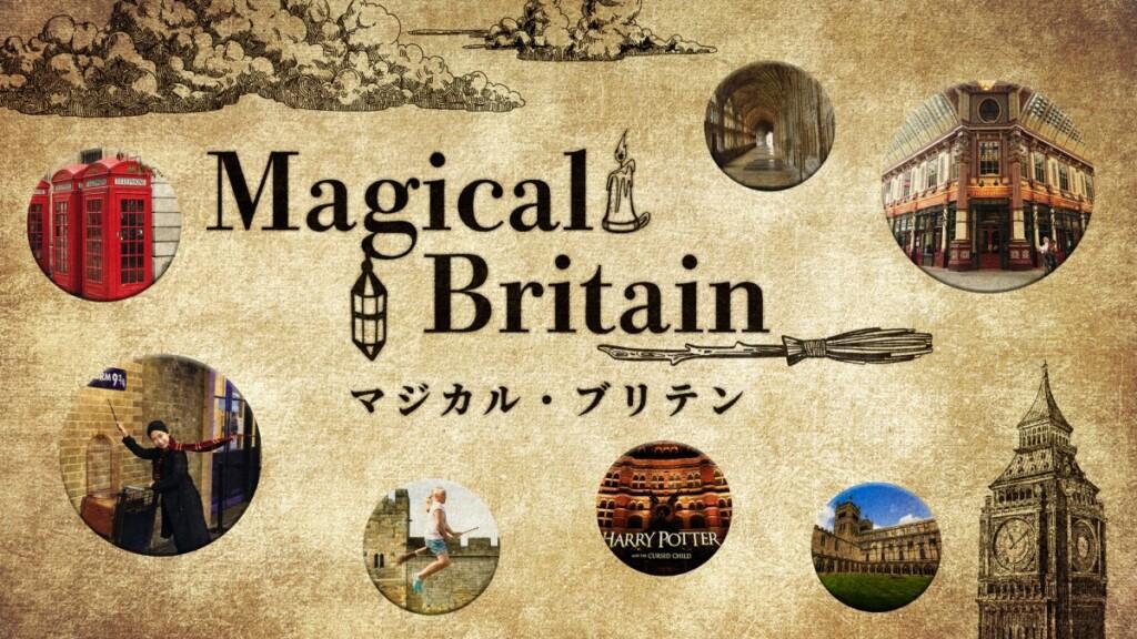 マジカルブリテン!イギリス全土をめぐる魔法の旅