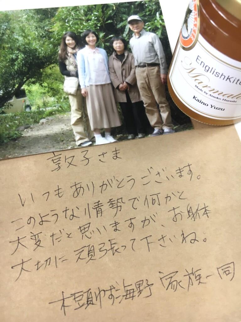 海野さん方のお写真と手紙