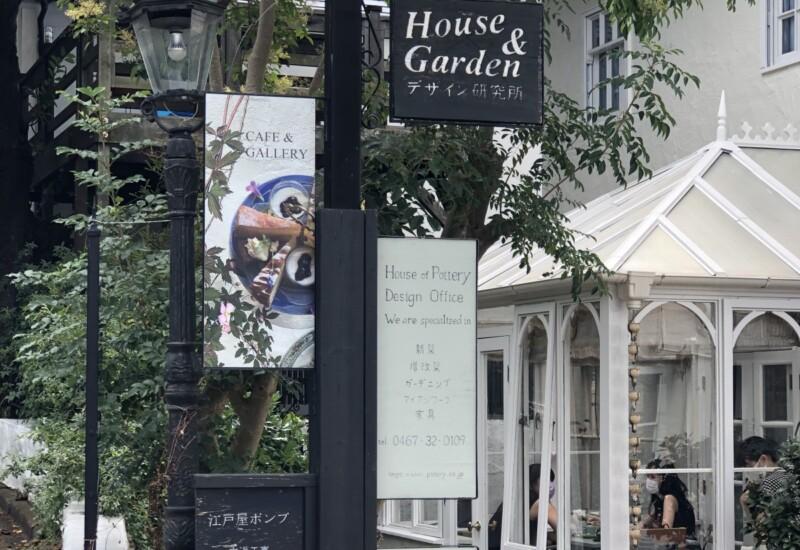 ハウスオブポタリーカフェの外観