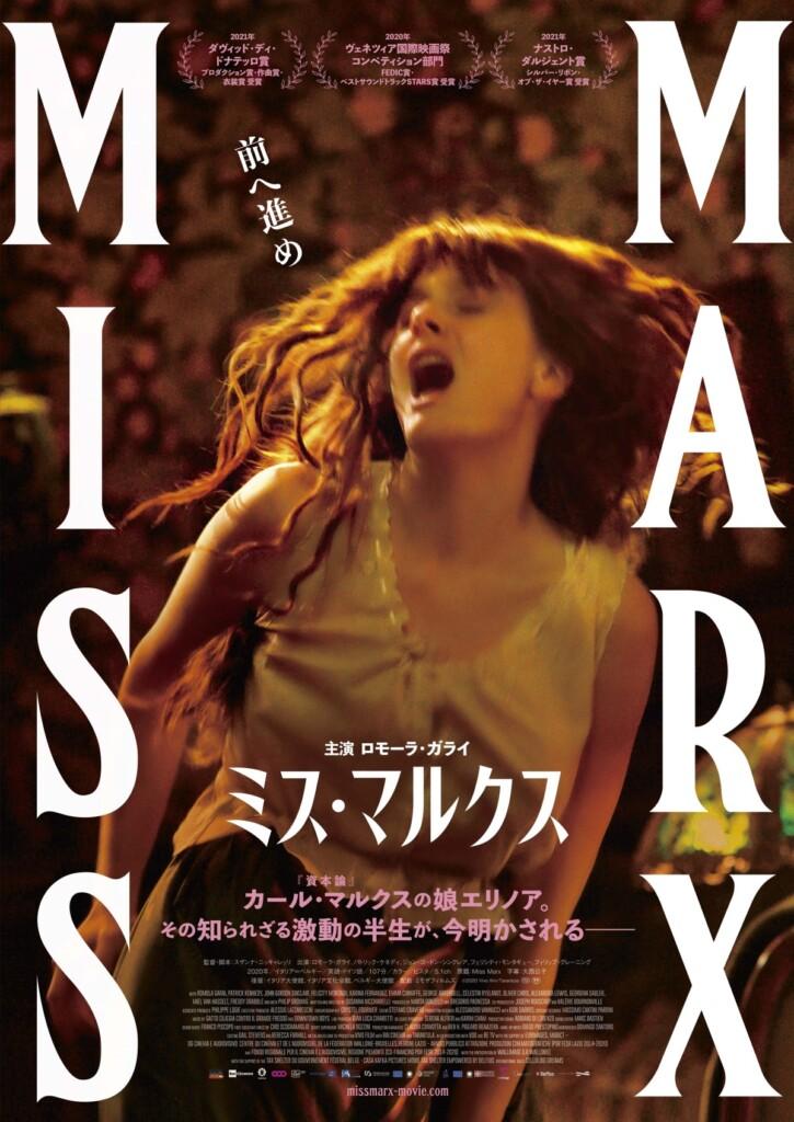 ミス・マルクスのポスター映像