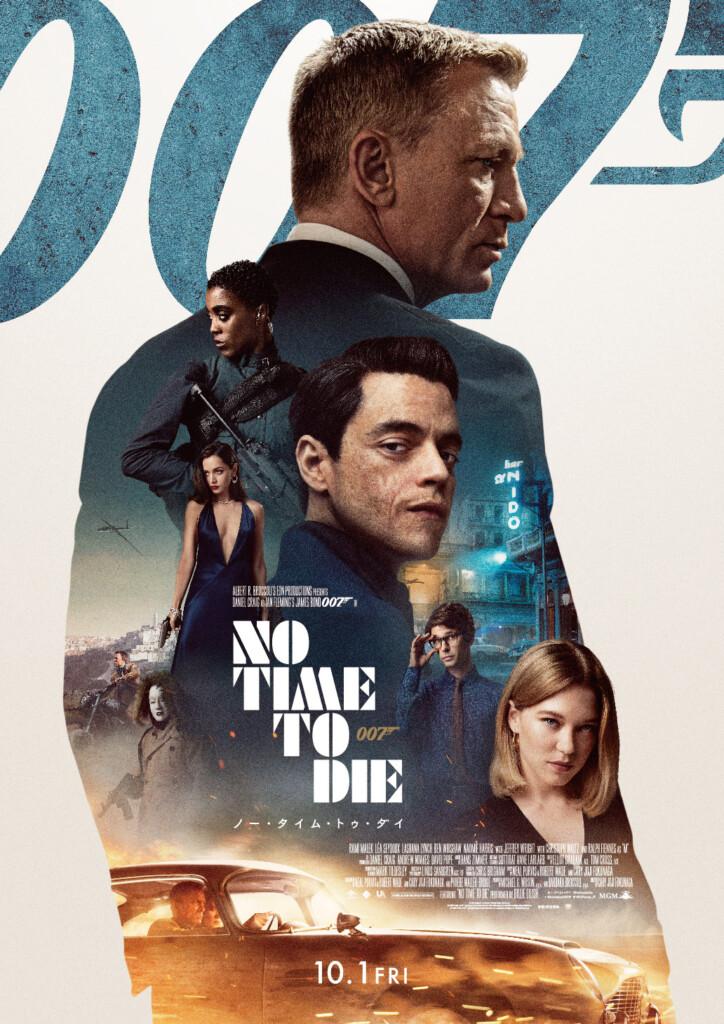 『007 ノー・タイム・トゥ・ダイ』ポスター