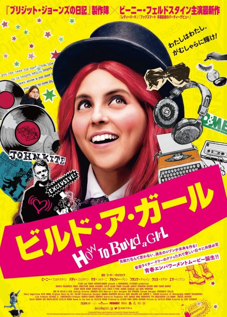 「ビルド・ア・ガール」のポスター