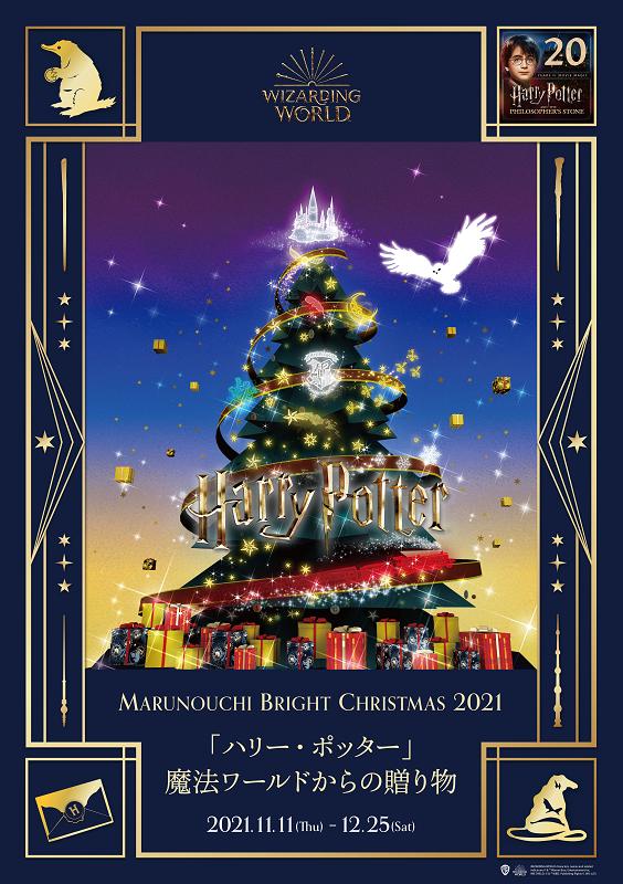 """""""Marunouchi Bright Christmas 2021「ハリー・ポッター」魔法ワールドからの贈り物"""""""